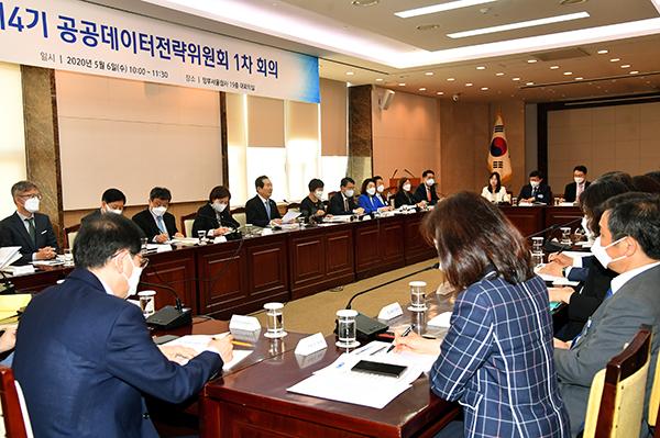 제4기 공공데이터전략위원회 1차 회의하는 모습