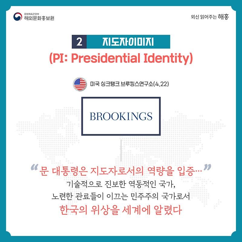해외 언론이 본 한국 코로나19 방역 100일