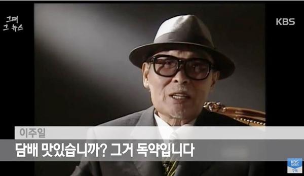 폐암으로 사망한 코미디언 이주일 씨의 공익광고 한 장면.(출처=KBS)