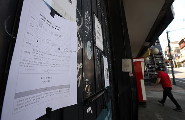 8일 오전 코로나19 확진자가 다녀가면서 폐쇄된 서울 용산구 우사단로의 한 클럽 입구에 구청의 일시 폐쇄 명령서가 부착돼 있다. (사진=저작권자(c) 연합뉴스, 무단 전재-재배포 금지)