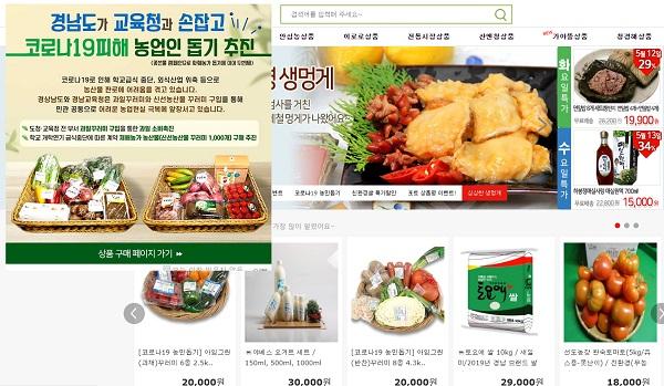e경남몰(http://egnmall.net) 홈페이지. 급식농가 농산물이 꾸러미 형태로 2만원에 판매되고 있다.
