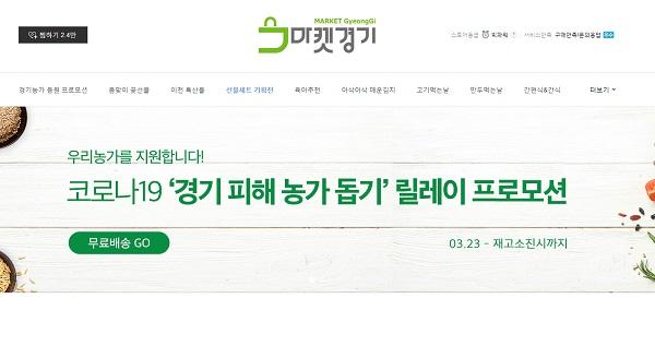 마켓경기(https://smartstore.naver.com/dndnsang) 홈페이지. 현재 농산물꾸러미 세트는 소진되고 쌀과 과일이 판매 중이다.