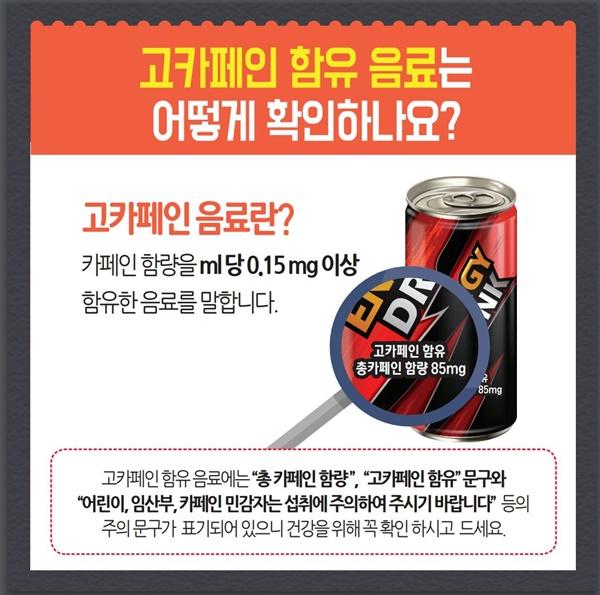 고카페인 함유 음료 확인하는 법 <출처=식품의약품안전처>