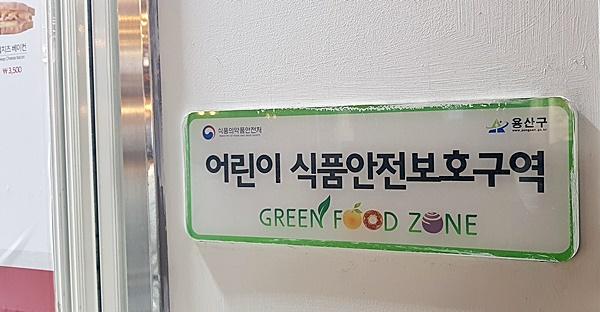 앞으로 어린이 식품안전보호구역에서 고카페인 음료 판매를 제한한다.