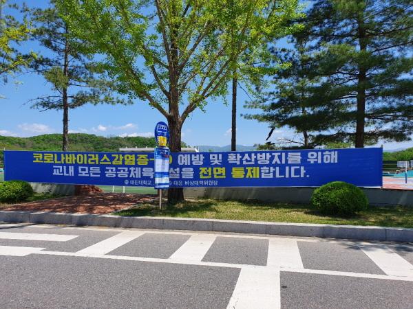 코로나19로 폐쇄된 대학 내 체육시설