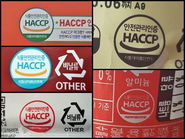 생각보다 집에 있는 여러 식품에 HACCP 마크가 다채롭게 들어 있었다.