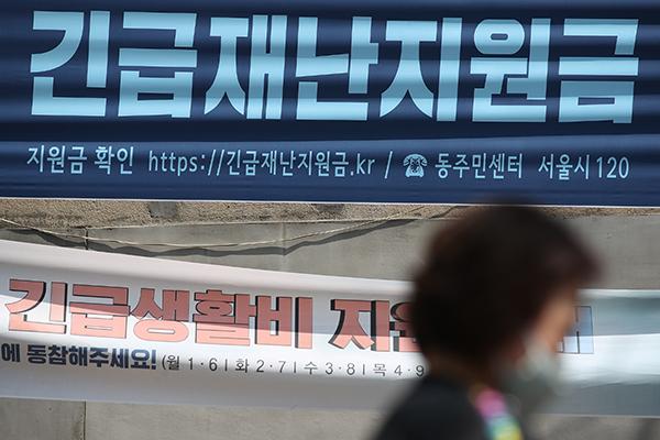 정부는 긴급 지원이 필요한 280만 가구를 대상으로 지난 4일 긴급재난지원금을 현금 지급했다. 사진은 이날 서울 종로구의 한 주민센터에 걸린 현수막. (사진=저작권자(c) 연합뉴스, 무단 전재-재배포 금지)