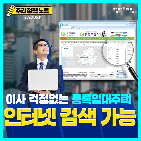 [주간정책노트] 장기간 이사 걱정없는 등록임대주택 인터넷으로 검색하세요