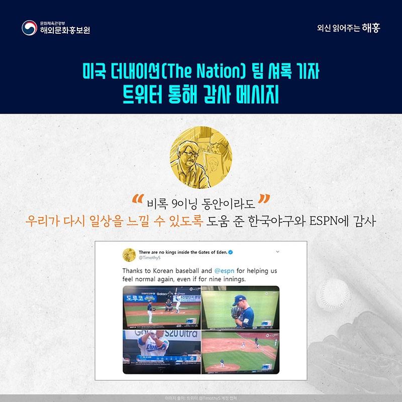 전 세계 스포츠팬들 열광! 한국 프로야구, 프로축구 리그 개막