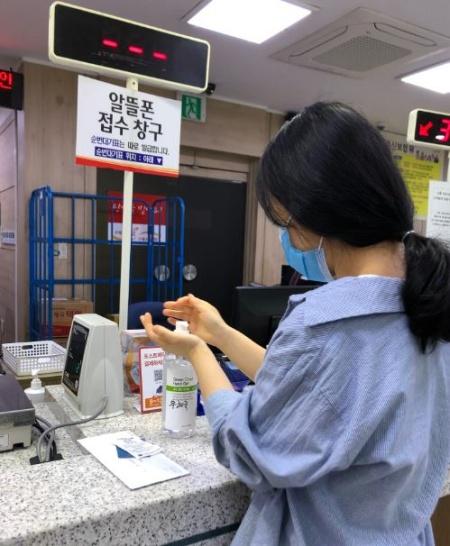 공공기관인 우체국에서 손 소독제를 사용해 개인방역을 했다.