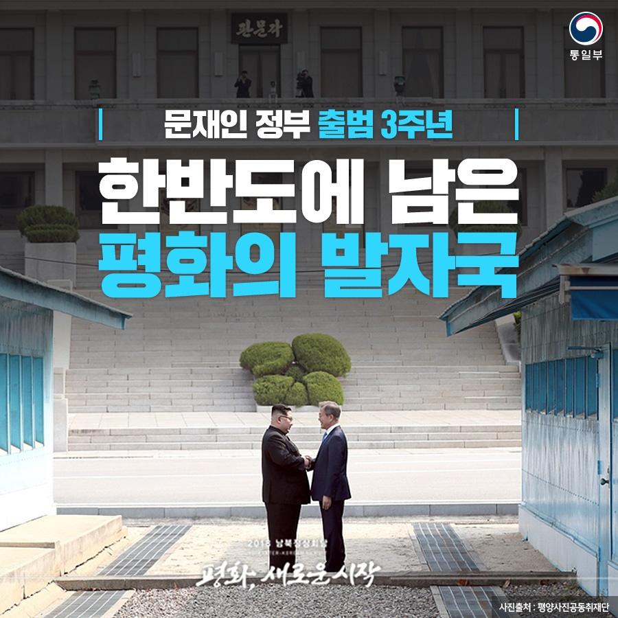 [문재인정부 3년] 한반도에 남은 평화의 발자국