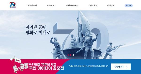 6·25전쟁 70주년 사업추진위원회 메인화면(http://koreanwar70.go.kr).