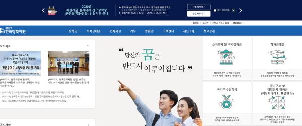 한국장학재단 홈페이지.