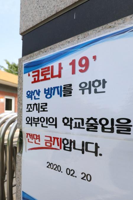 대구의 한 고등학교 교문에 2월 20일자 신종 코로나바이러스 감염증(코로나19) 확산에 따른 출입금지 안내문이 붙어 있다.
