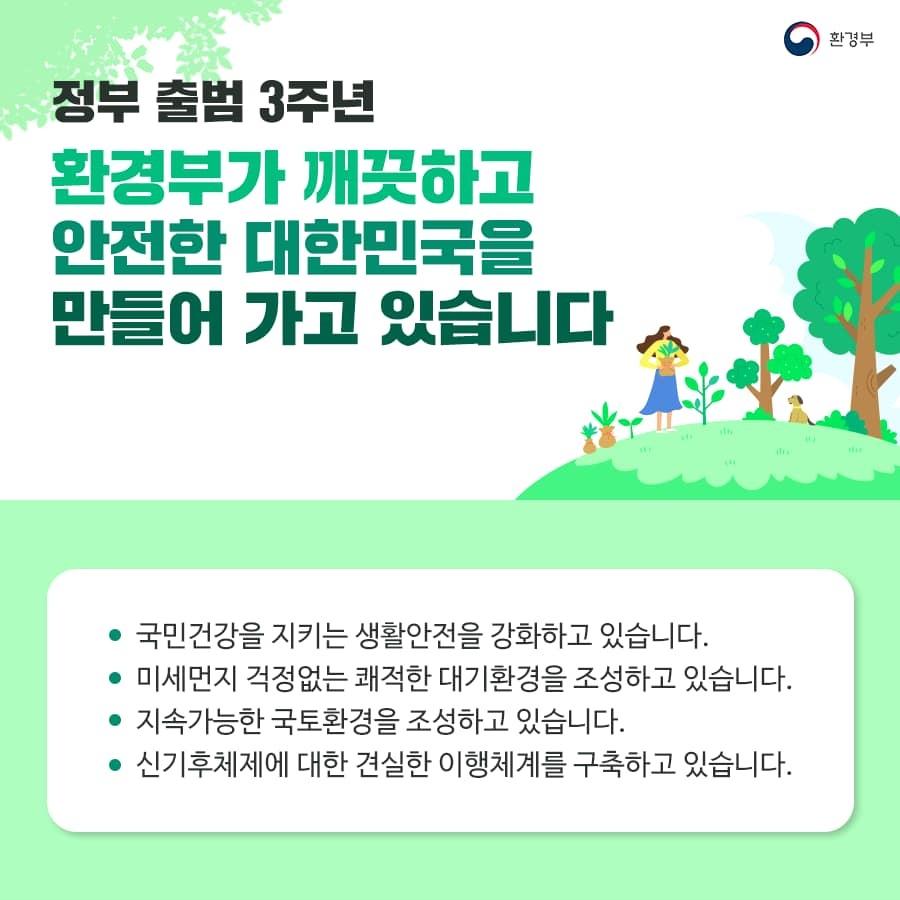 [문재인정부 3년] 환경부가 깨끗하고 안전한 대한민국을 만들어 가고 있습니다