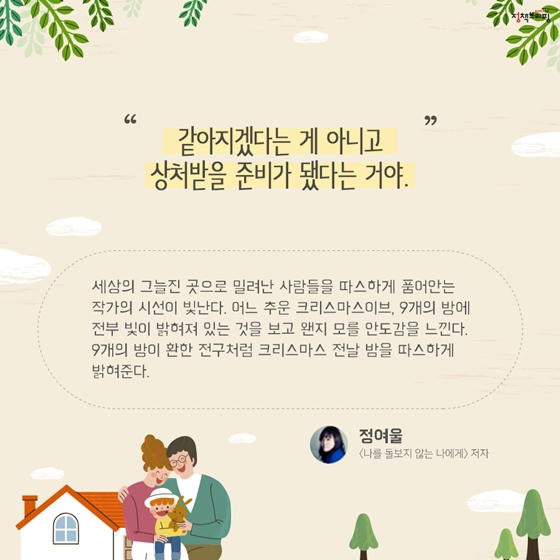 [5월의 독서산책] 가족과 함께하는 독서의 즐거움을 느끼고 싶다면?