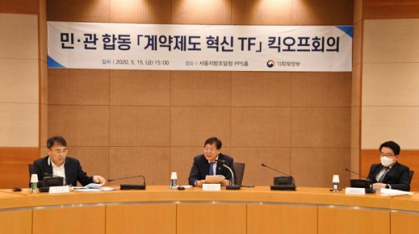 안일환 기획재정부 차관(사진 가운데)이 15일 서울 서초구 서울지방조달청 PPS홀에서 열린 '계약제도 혁신 TF 킥오프회의'를 주재, 모두발언을 하고 있다. (사진=기획재정부)