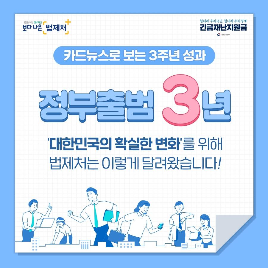 [문재인정부 3년] '대한민국의 확실한 변화'를 위해 법제처는 이렇게 달려왔습니다!