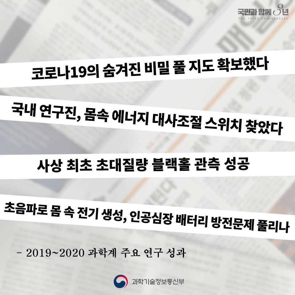 [문재인정부 3년] 과학기술 강국, 대한민국의 내일을 준비합니다