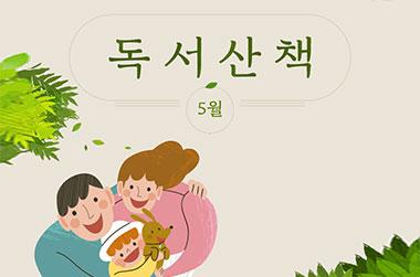 [5월의 독서산책] 가족과 함께 독서의 즐거움을 느끼고 싶다면?