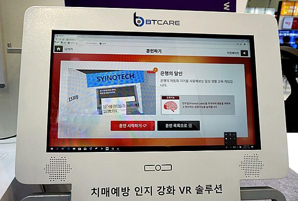 치매예방을 위한 인지 강화 VR게임도 실생활에 접목해 더 유익하다.