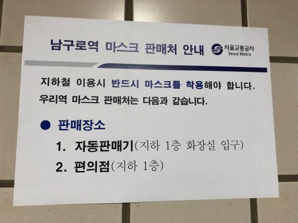 지하철 내 마스크 구매처를 알려주는 안내문.