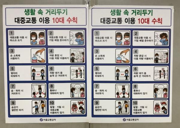 대중교통 이용시 생활 속 거리두기 10대 수칙.
