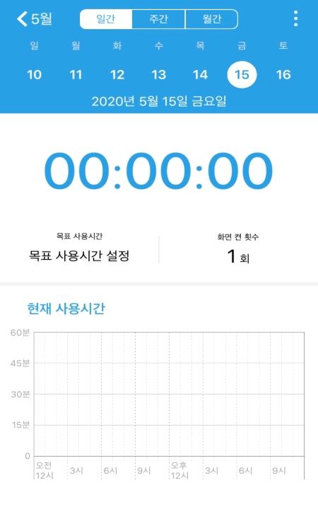 스마트폰에 설치해 본 스매트폰 관리 앱(App).