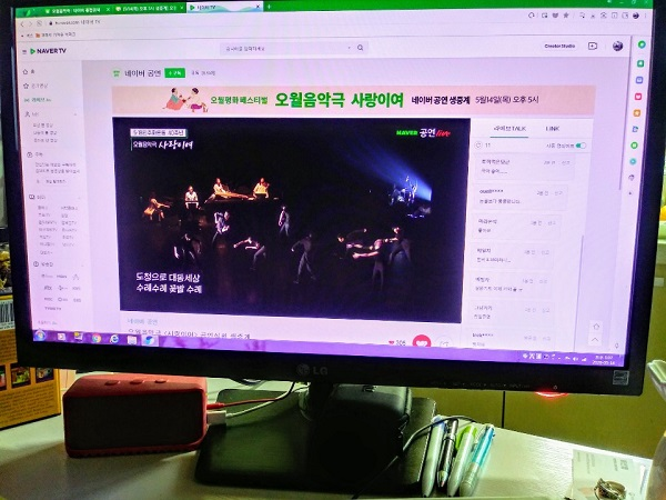 5·18민주화운동 40주년 기념 '오월평화페스티벌' 중 5월 14일 방송된 음악극 <사랑이여>