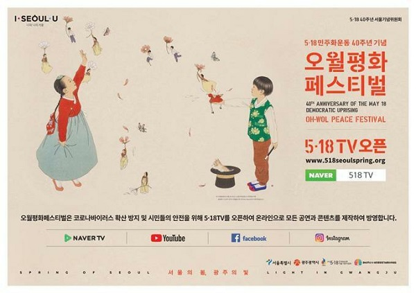 '오월평화페스티벌' 포스터. 온라인에서 5월 18일부터 한 달간 다양한 민주화운동 관련 콘텐츠를 접할 수 있다. (http://www.518seoulspring.org)