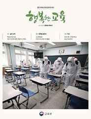행복한 교육 5월호