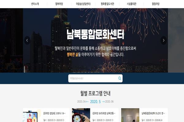 지역주민과 북한이탈주민이 '문화'를 매개로 소통하고 화합할 수 있는 복합문화공간인 '남북통합문화센터'가 지난 13일 온라인 개관했다. <사진=남북통합문화센터>