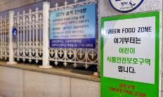 올해 어린이 식품안전보호구역에 무슨 일이?