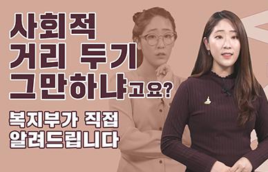 [팩트체크] 코로나19 대응지침 개정?