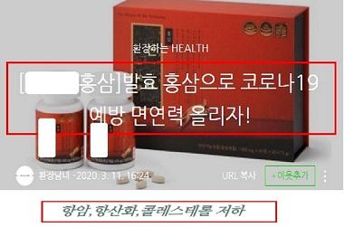 """""""코로나19 예방·치료 허위·과대광고에 속지 마세요!"""""""