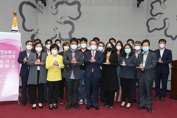 21일 '2020년 방송통신 국민정책참여단'이 출범식을 열고 기념촬영을 하고있다.