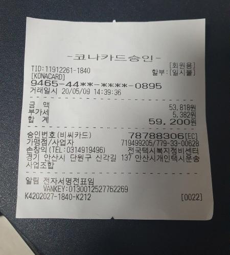 지역화폐로 택시복지정비센터에서 차를 수리한 영수증.
