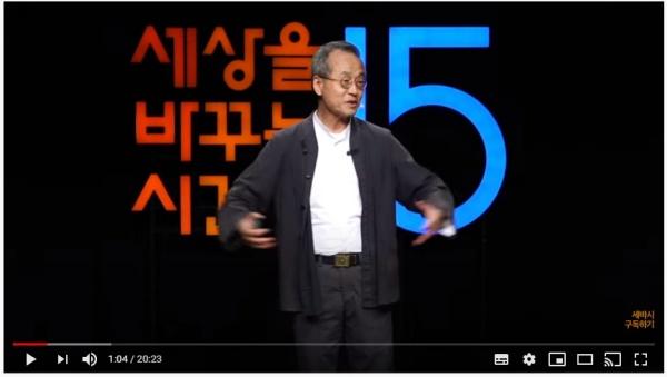 최재천 교수 강연 모습.