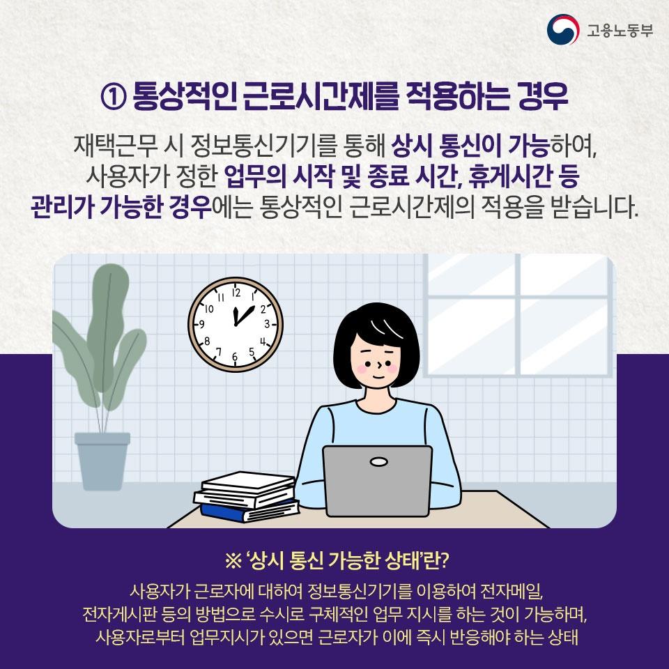 재택근무 시 근로시간이나 휴게시간은 어떻게 계산하나요?