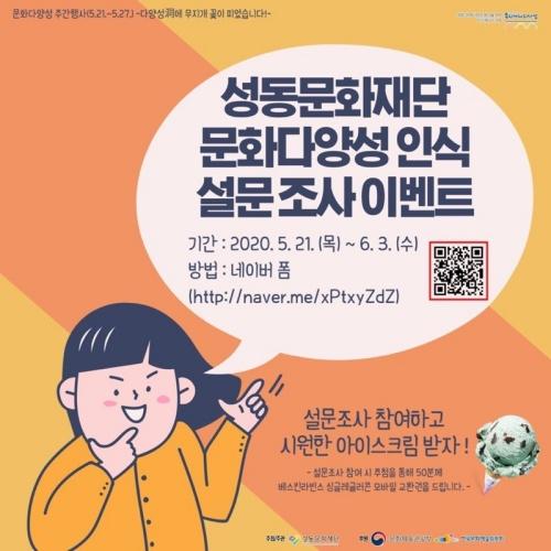 성동문화재단 행사 포스터.