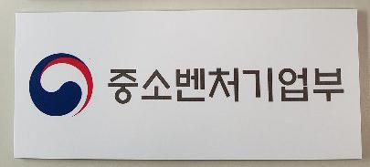 포스트 코로나 대비…중기부, '비대면경제과' 신설