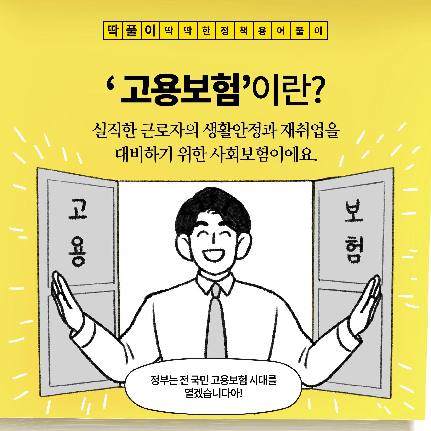 [딱풀이] '고용보험'이란?