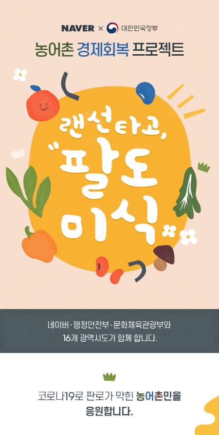 '랜선타고 팔도미식' 프로젝트는 7월15일까지 이어진다.(출처=네이버홈페이지)