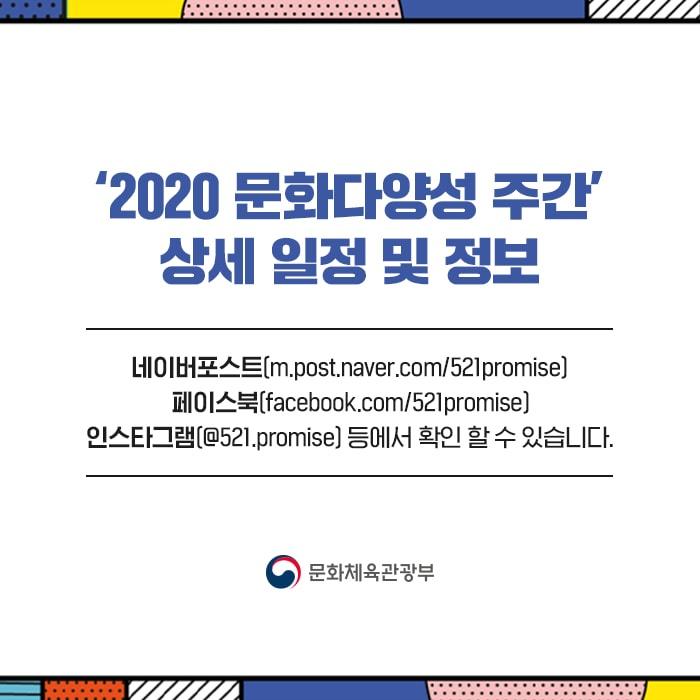 2020년 문화다양성 주간, 차이를 즐기자!