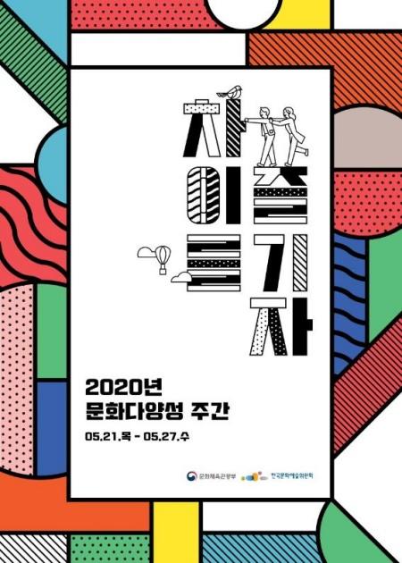 2020 문화다양성주간 포스터.