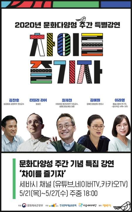 문화다양성 주간 특집 강연.