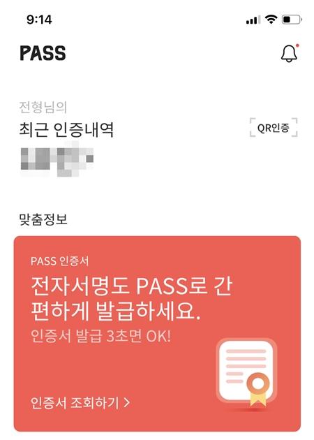 PASS 앱 전면에 나타나고 있는 PASS 인증서 발급 이미지.(출처=PASS 앱)