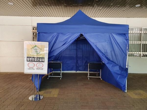 신현고등학교 교내에 마련된 일시적 관찰실