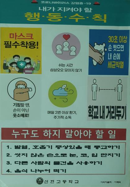 등교시 행동수칙을 포스터로 제작해 교내 곳곳에 부착해 학생들이 준수하도록 지도한다.