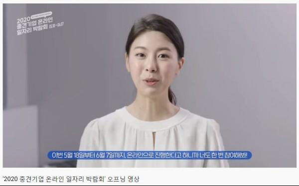 오프닝 영상, 출처=2020 중견기업 온라인 일자리 박람회